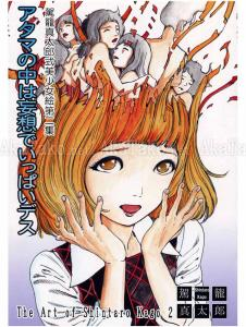 The Art of Shintaro Kago JP 2 SIGNED - front cover