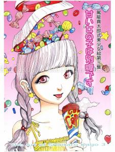 The Art of Shintaro Kago JP 3 SIGNED - front cover