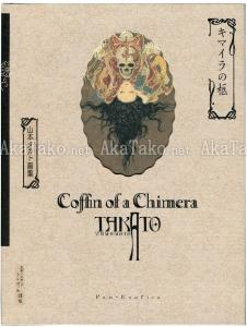 Takato Yamamoto Coffin of a Chimera front cover