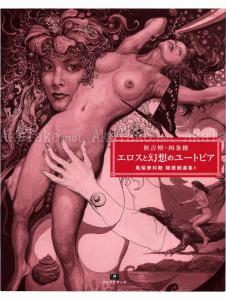 Erotic and Fantasy Utopia - front cover