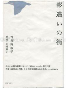 Fuko Ueda Book front cover
