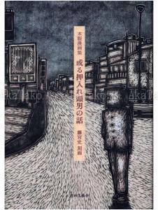 Fuhito Fujimiya A Story of a Closet Head Man