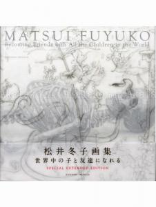 Fuyuko Matsui Becoming Friends Extended Catalog front cover