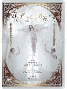 Hajime Kinoko Arukyute to Bishokukatachi DVD