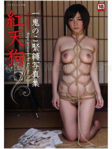 Hajime Kinoko Fly Agaric Rope Artworks SIGNED
