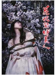 Hajime Kinoko Hanafuda Kinbaku SIGNED