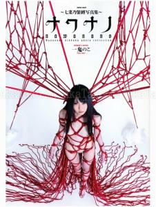 Hajime Kinoko Nawanano SIGNED