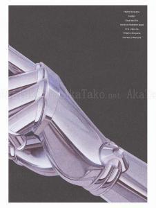Hajime Sorayama World Notebook
