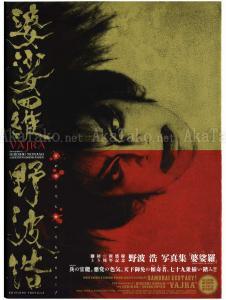 Hiroshi Nonami VAJRA SIGNED front cover