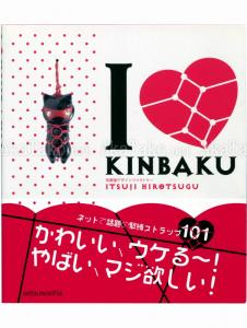 Kitanya Design I Love Kinbaku Book SIGNED
