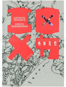 Katsuya Terada Erotic Engineering - cardboard sleeve front