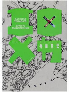 Katsuya Terada Erotic Engineering special edition - cardboard sleeve front