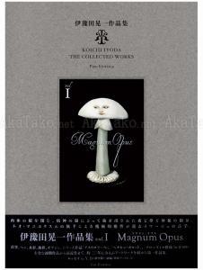 Koichi Iyoda Magnum Opus I SIGNED