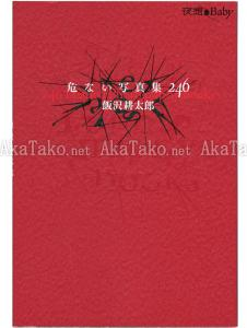 Kotaro Iizawa 246 Loaded Photography Books front cover