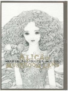 Kyotaro Kinoko Alice in Mushroom Land SIGNED