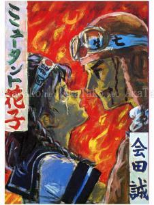 Makoto Aida Mutant Hanako 1st Edition SIGNED