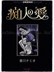 Namio Harukawa Maddening Love