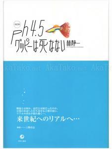 Seiichi Hayashi ph 4.5 The Guppy Still Lives
