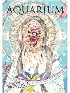 Shintaro Kago Aquarium SIGNED - front cover