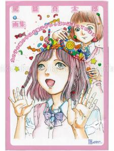 Shintaro Kago Candy Filled Girl's Head SIGNED