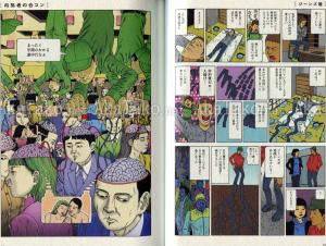 Shintaro Kago Any Chance of a Kiss on the Road to School? Experiment
