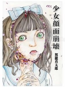 Shintaro Kago Collapsed Face Girls SIGNED