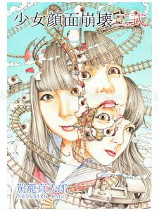 Shintaro Kago Collapsed Face Girls 2 SIGNED
