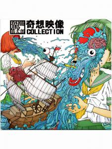 Shintaro Kago DVD Fantastic Film