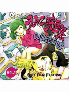 Shintaro Kago DVD Shit Film Festival