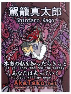 Shintaro Kago Enamel Pin Octopus
