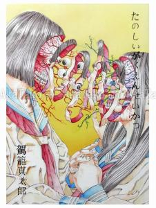 Shintaro kago Fun School Life SIGNED