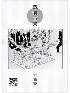 Shintaro Kago Funeral Service 100 Famous Views 1 SIGNED