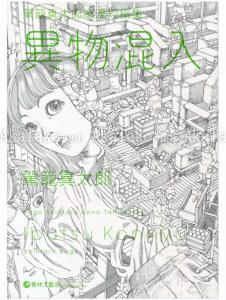 Shintaro Kago Ibutsu Konnyu manga SIGNED