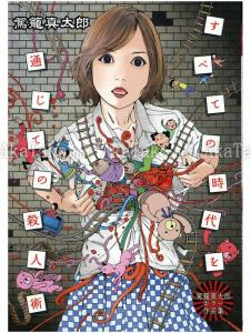 Shintaro Kago Murder Art Through the Ages SIGNED - front cover