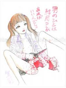 Shintaro Kago Funny Girl 5 original