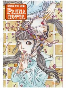 Shintaro Kago Panna Cotta SIGNED - front cover