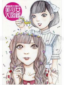 Shintaro Kago Pretty Girl Picture Book SIGNED