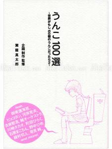 Shintaro Kago Unko 100 Ways SIGNED