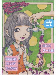 Shintaro Kago Strange Collection SIGNED - front cover