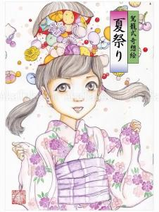 Shintaro Kago Summer Festival SIGNED