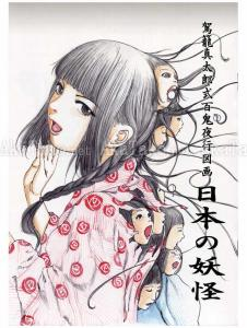 Shintaro Kago Japanese Ghosts SIGNED