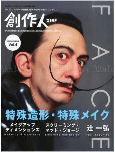 Sousakuzine Volume 4