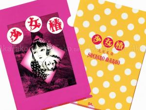 Suehiro Maruo Shoujo Tsubaki Clear File - front and back