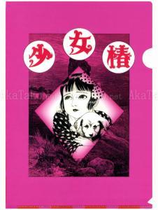 Suehiro Maruo Clear File Shoujo Tsubaki