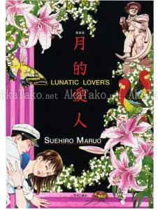 Suehiro Maruo Lunatic Lovers front cover