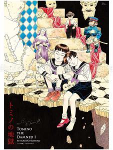 Suehiro Maruo Poster Tomino Jigoku 1 SIGNED