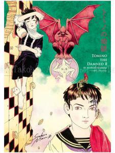 Suehiro Maruo Poster Tomino Jigoku 2 SIGNED