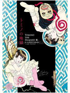 Suehiro Maruo Poster Tomino Jigoku 3 SIGNED
