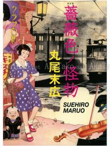 Suehiro Maruo Rose Colored Monster front cover