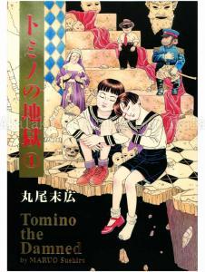 Suehiro Maruo Tomino Jigoku 1 SIGNED